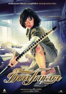 "Chocolate (Thai: ช็อคโกแลต), also known as Zen, Warrior Within, is a 2008 Thai martial arts film starring Yanin ""Jeeja"" Vismistananda in her debut film performance. It is directed by Prachya Pinkaew, with martial arts choreography by Panna Rittikrai. It also stars Hiroshi Abe and Pongpat Wachirabunjong."
