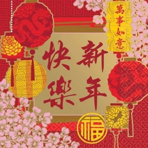 Chinese-New-Year-Oriental-Party-Supplies-034-Blessings-034-Paper-Serviette-Napkin-16pk