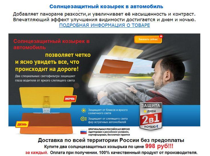 Солнцезащитный козырек в автомобиль. за 998 руб. Ночью или днем в плохую или солнечную погоду, в несколько раз улучшает видимость. Встречные фары не слепят. Езда становится комфортной http://zacaz.ru/products/avtomobili-turizm/poleznoe-voditelyam/solncezawitnyj-kozyrek-v-avtomobil/