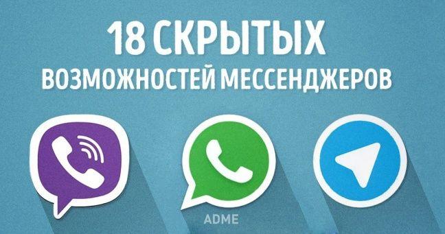 Пользователи WhatsApp, Viber иTelegram, сохраняйте себе.
