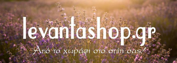 Levantashop.gr: Προϊόντα λεβάντας με λίγα κλικ στο σπίτι σας!