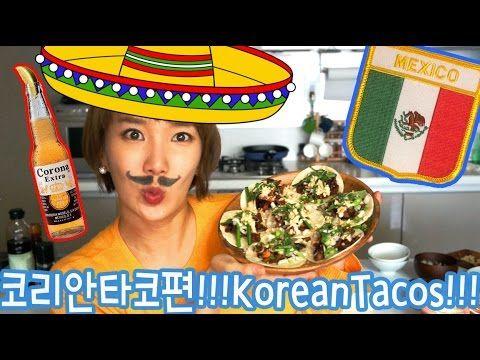 Tacos coreanos kkkkkk  01/02/2015 ------ [[우리집에왜왔니?]] 국가비의 코리안 타코편!!!/Gabie's Korean Tacos!!