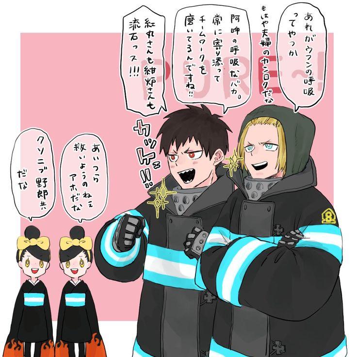 炎炎 ノ 消防 隊 b9