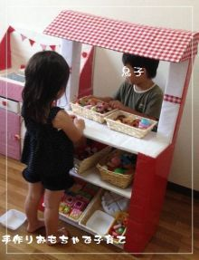 牛乳パックとダンボールでお店屋さん 「手作りおもちゃで子育て」