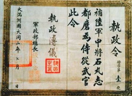 Imperial order from Puyi the Da Tong emperor of Manchukuo (大滿洲帝國), circa 1932-34.