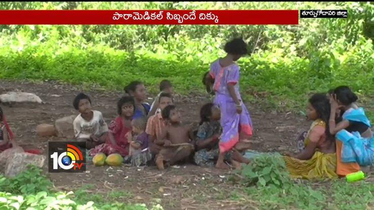 Malaria Fever Spreading in Rampachodavaram Agency |   East Godavari | 10TV