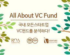 스타트업 비즈니스 개발(1) : 시장규모 스토리텔링하기 | Vertical Platform