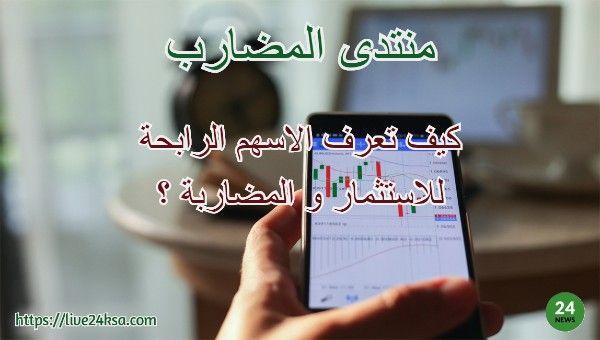 منتدى المضارب كيف تعرف افضل الاسهم الرابحة للاستثمار والمضاربة Trading