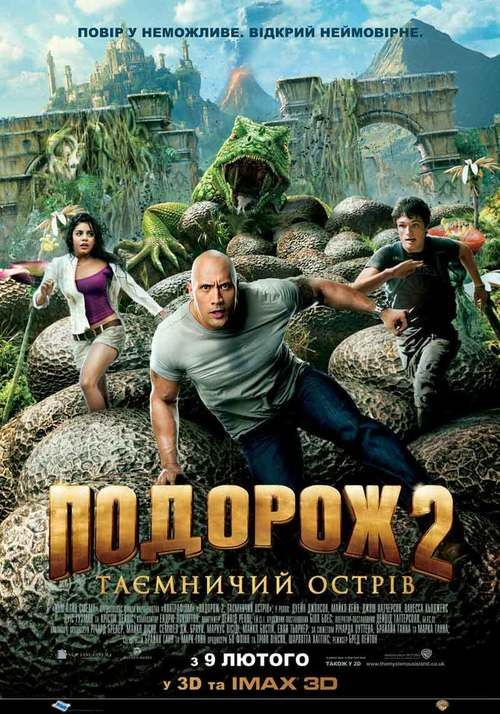 Watch->> Journey 2: The Mysterious Island 2012 Full - Movie Online