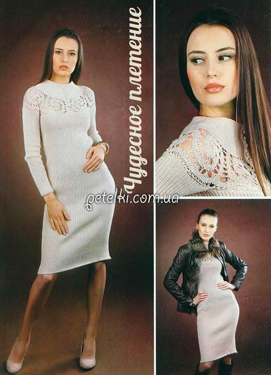 Нарядное платье с длинным рукавом. Крючок + спицы. Описание, схема