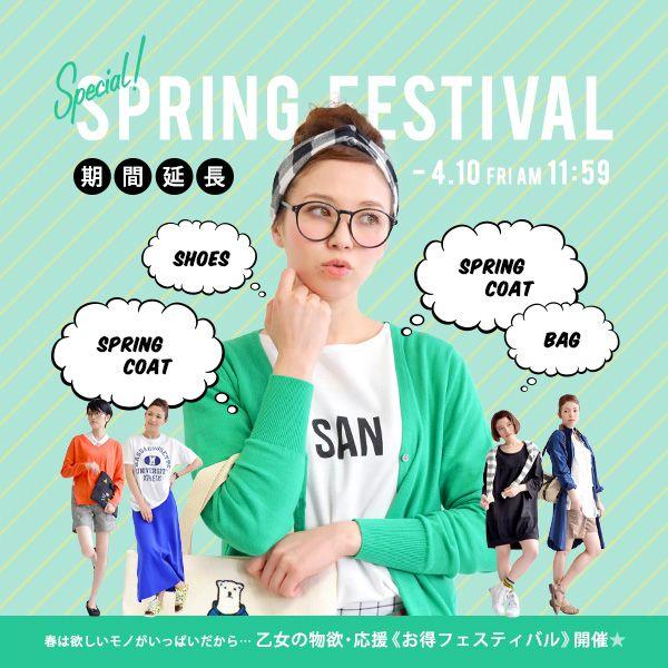 【3/13】春にほしいモノ大集合!SPRING★BARGAIN