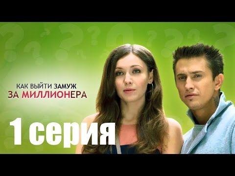 Как выйти замуж за миллионера - 1 серия / Сезон 1 / Сериал / HD 1080 / М...