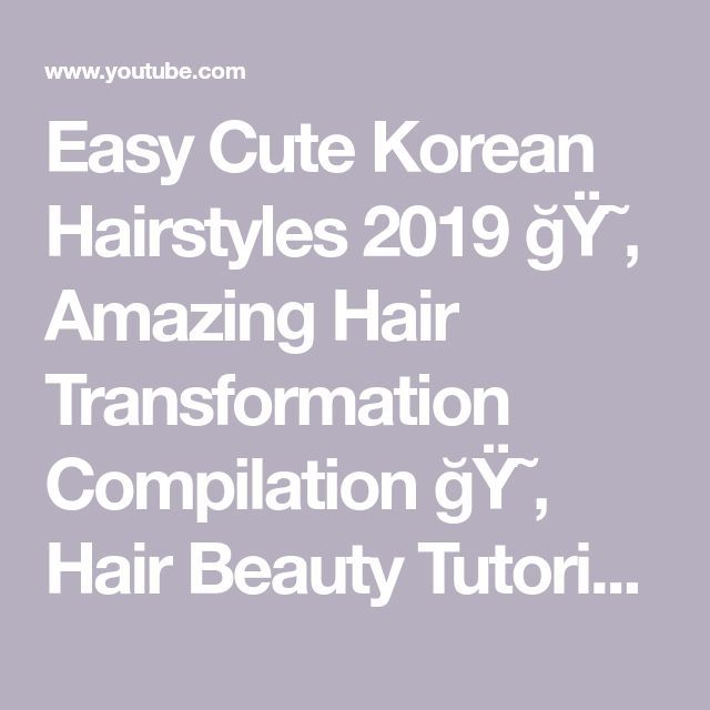 Easy Cute Korean Hairstyles 2019 😂 Amazing Hair Transformation Compilation 😂 Hair Beauty Tutorials – YouTube