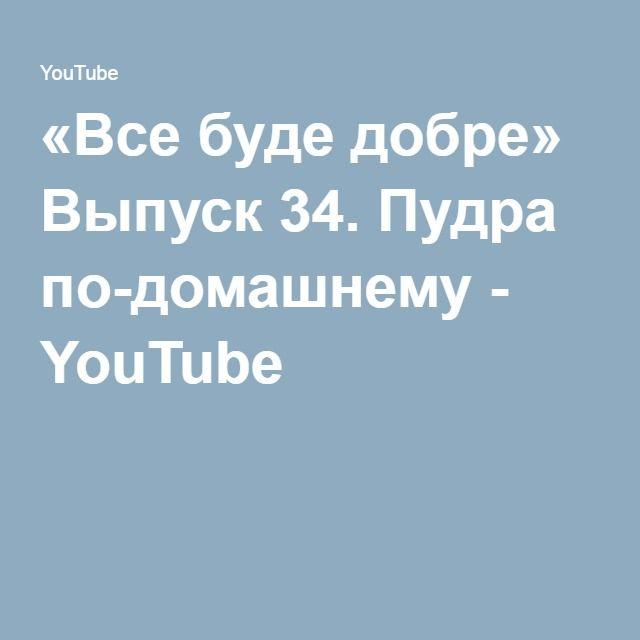 «Все буде добре» Выпуск 34. Пудра по-домашнему - YouTube