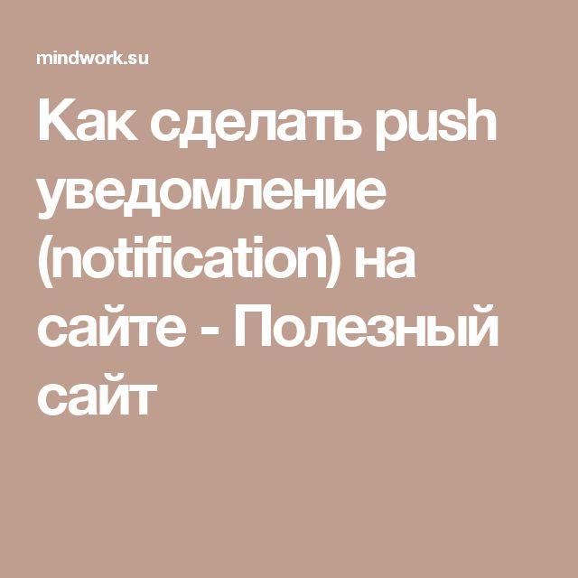 Как сделать push уведомление (notification) на сайте - Полезный сайт