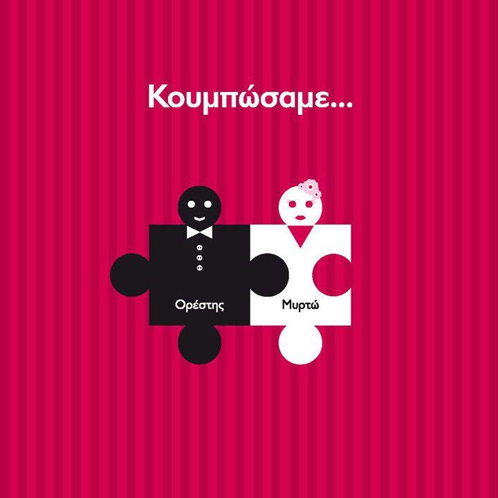 ΠΡΟΣΚΛΗΣΗ ΓΑΜΟΥ C33   bamthestore.com