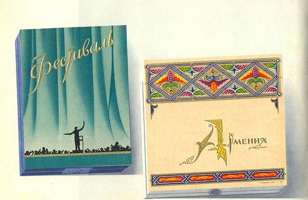 Каталог табачных изделий 1957 года разноцветные собрание сигареты купить