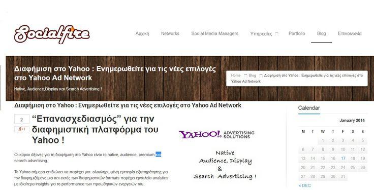 #online #advertising  Το #Yahoo , σήμερα, επιδιώκει να παρέχει μια ολοκληρωμένη εμπειρία εξυπηρέτησης για τον διαφημιζόμενο.  Εκτός των πλούσιων διαφημιστικών formats παρέχει εργαλεία #analytics με ιδιαίτερα #insights για το performance των προωθητικών ενεργειών στο #Ad #network. Διαβάστε περισσότερα : http://www.socialfire.gr/diafimisi-sto-yahoo-ad-network/