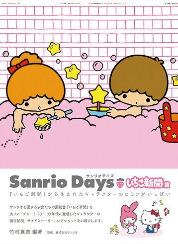 【2013】サンリオデイズ いちご新聞篇 Sanrio Days (¥1,470) ★Little Twin Stars★
