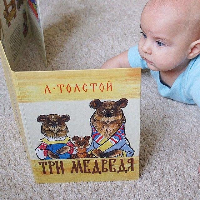 """Засмотрелся будущий читатель)) О содержании рассказывать нет смысла-все знают сказку о трех медведях. Эту историю рассказывают и, кажется, будут всегда рассказывать русским детям. Скажу о книге. Книга-раскладушка издательства """"Нигма"""" @idnigma Сама не понимаю, почему раньше обходила вниманием раскладушки, отдавая предпочтение обычным  картонкам. Но раскладушки оказались значительно удобнее. Они еще прочнее и вот таким как Егор, еще лежачим малышам, удобно рассматривать. Оформление…"""