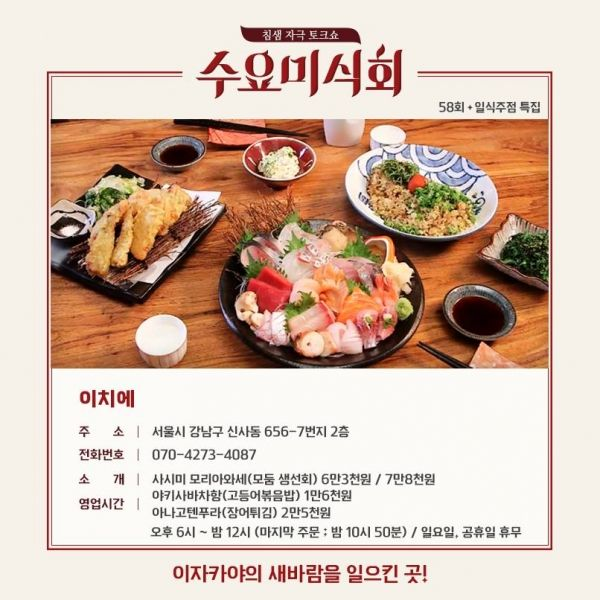 '수요미식회' 일식주점 맛집 '네기·이치에·갓포아키', 위치·가격은? - 이투데이