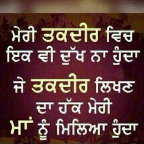 Punjabi Quotes For Parents – Daily Motivational Quotes