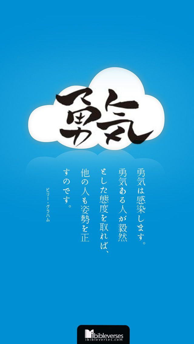 Downloads are available at http://ibibleverses.christianpost.com/?p=27865  勇気は感染します。勇気ある人が毅然とした態度を取れば、他の人も姿勢を正すのです。 by ビリー・グラハム  Courage is contagious. When a brave man takes a stand, the spines of others are often stiffened. by Billy Graham  #ビリーグラハム  #勇気