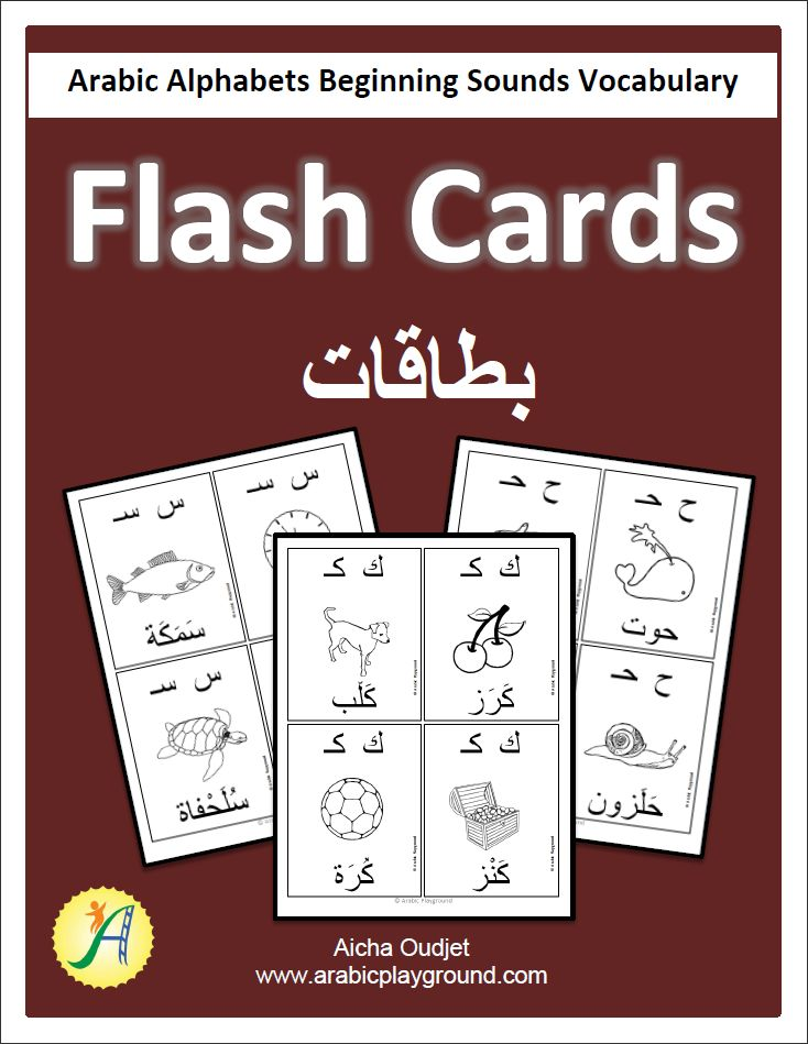Arabic Alphabets Beginning Sounds Vocabulary Flash Cards by Arabic Playground. This flash card product can be used as a memory game, word wall, mini book etc...