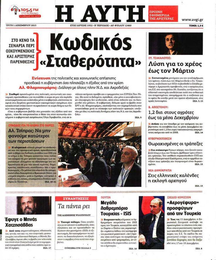 Εφημερίδα ΑΥΓΗ - Τρίτη, 01 Δεκεμβρίου 2015