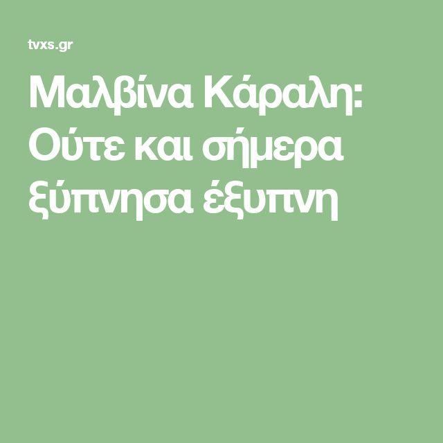 Μαλβίνα Κάραλη: Ούτε και σήμερα ξύπνησα έξυπνη