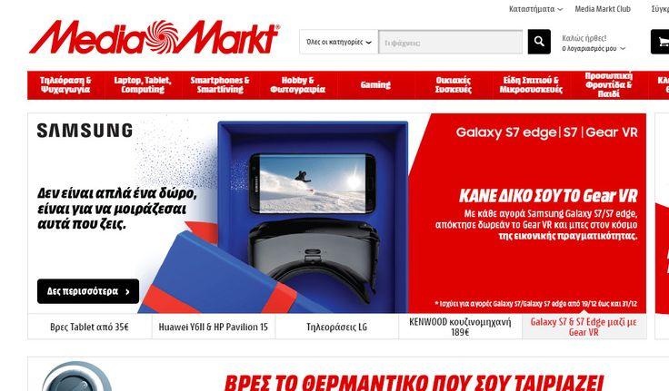 Media Markt - Προϊόντα Τεχνολογίας | Online Καταστήματα - Webfly