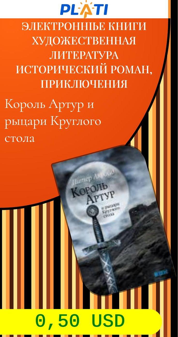 Король Артур и рыцари Круглого стола Электронные книги Художественная литература Исторический роман, приключения