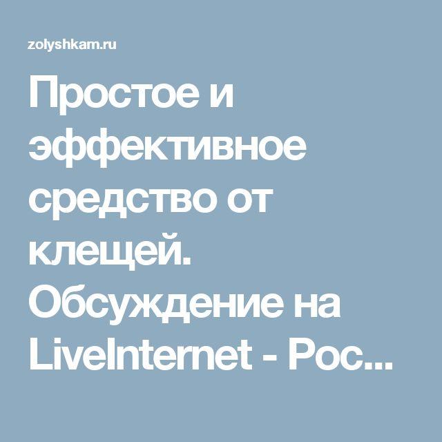 Простое и эффективное средство от клещей. Обсуждение на LiveInternet - Российский Сервис Онлайн-Дневников