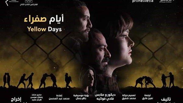 مسرحية أيام صفراء حنين للأرض والوطن Movie Posters Poster Movies