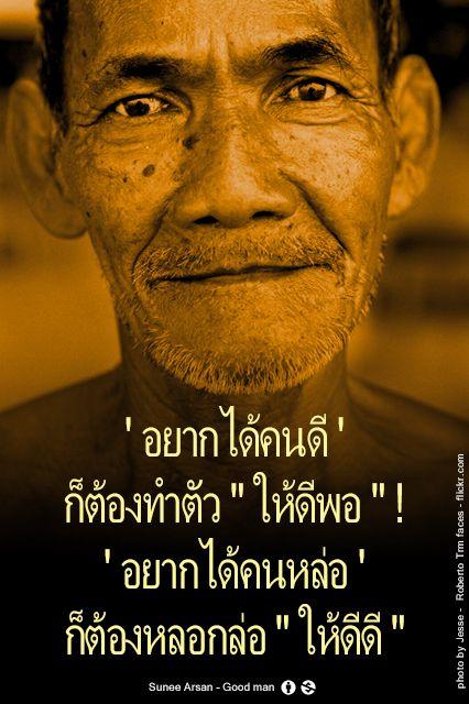 098 Good man - Sunee Arsan