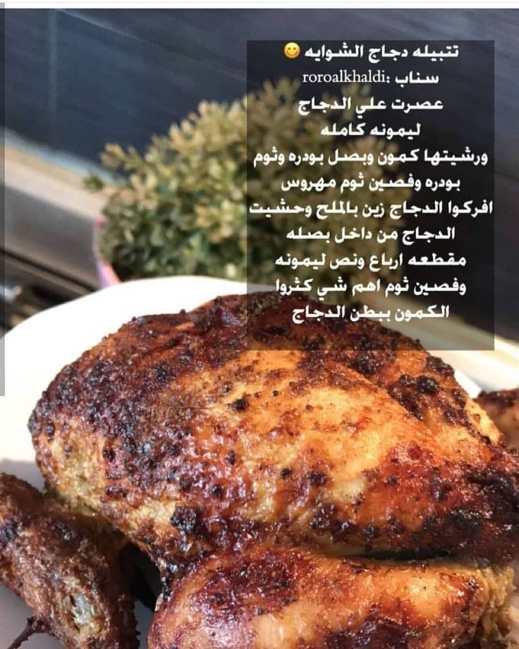 Pin By Pink On منوعات Baby Food Recipes Cookout Food Food Receipes