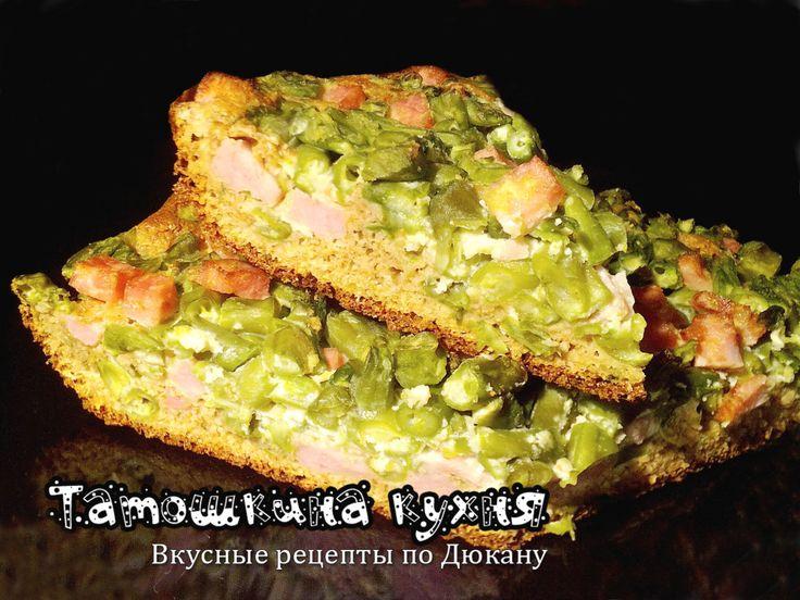 ирог с зеленой фасолью «Стручок» (без ДОПов) по Дюкану