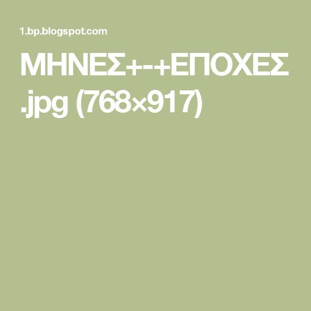 ΜΗΝΕΣ+-+ΕΠΟΧΕΣ.jpg (768×917)