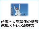 【職場・学校】 人間関係 ストレス診断 チェック テスト無料 社会人・学生