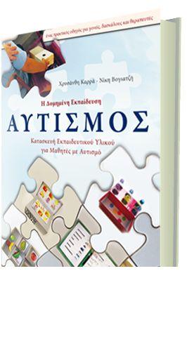 Η Δομημένη Εκπαίδευση & Κατασκευή Εκπαιδευτικού Υλικού για Μαθητές με Αυτισμό