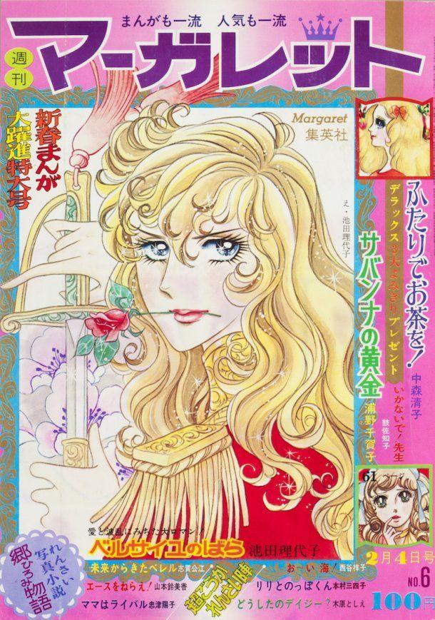 Lady Oscar as cover of Margaret manga magazine by Ms. Riyoko Ikeda. (1970's) マーガレット50年分の表紙を網羅した別冊付録が今号に(画像 3/5) - コミックナタリー