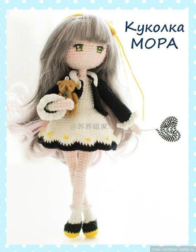 Куколка Мора, описание вязания / Вязание игрушек, схемы / Бэйбики. Куклы фото. Одежда для кукол