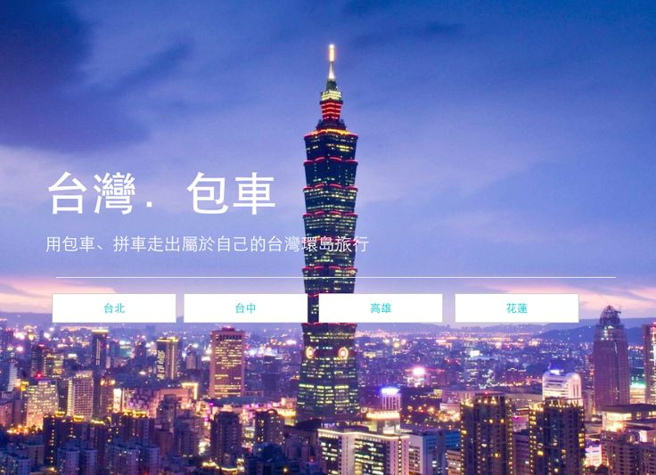 Find new ways to explore Taiwan ~