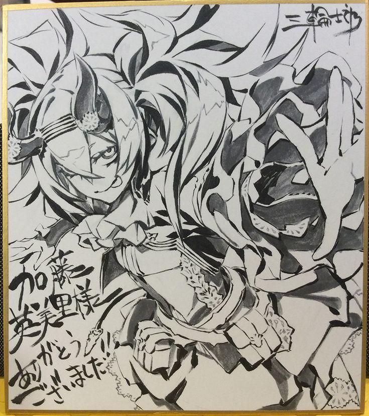 セブンスドラゴンⅢキャスト&スタッフ様への色紙 [29]