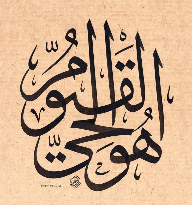 H Vel Hayyul Gayyum Call Graphy Pinterest Arabic