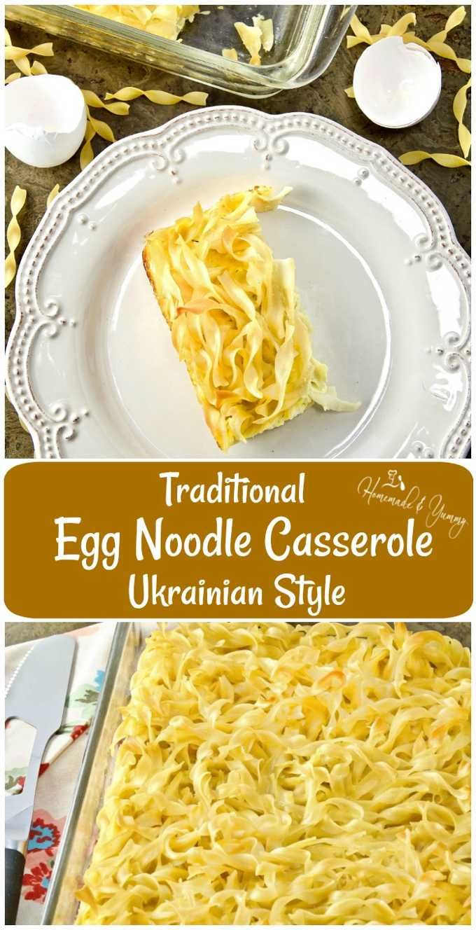 Traditional Egg Noodle Casserole Ukrainian Style is a recipe from my childhood. Noodles baked with milk and eggs produce a custard like centre with a crunchy top. This was my favourite after school snack. #homemadeandyummy #egg #noodle #casserole #Ukrainian | homemadeandyummy.com