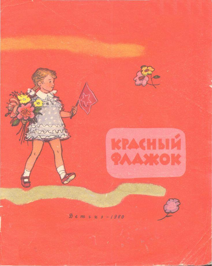 kid_book_museum: Красный флажок