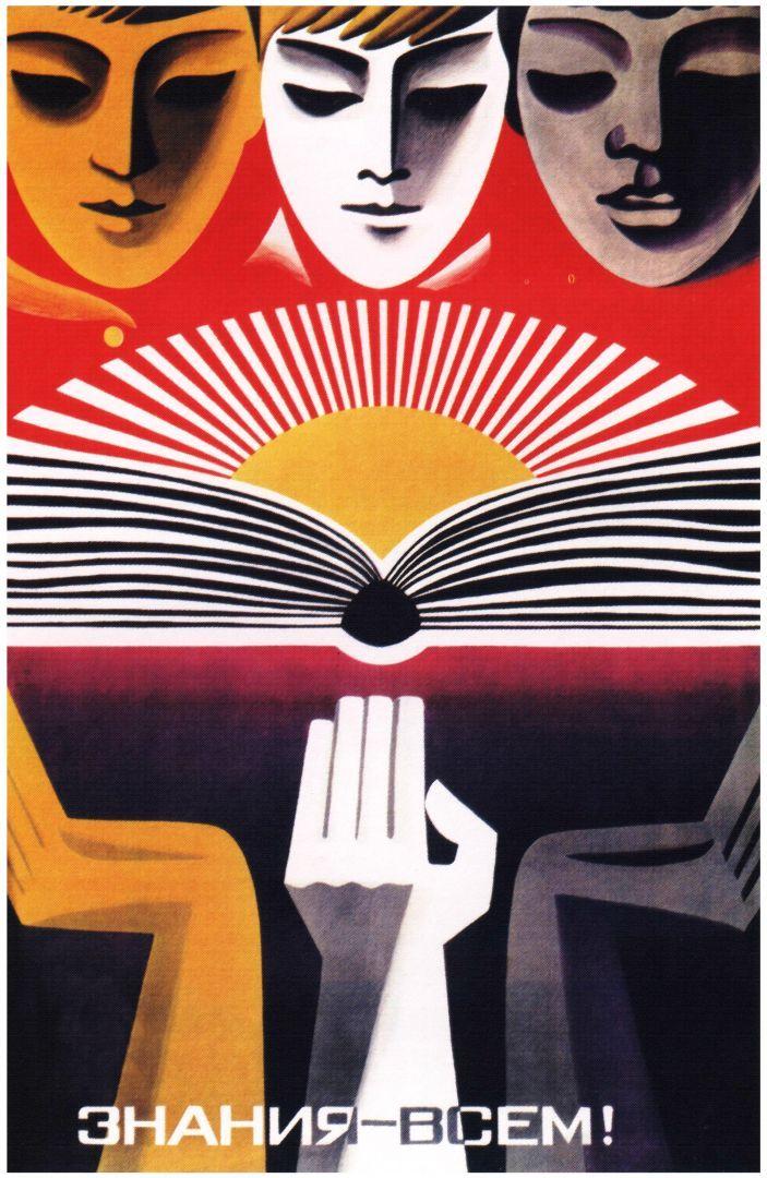 Постер Знания всем! - СССР