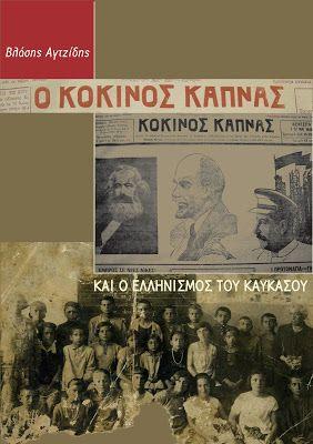 """ΒΙΒΛΙΚΕΣ ΔΙΑΦΟΡΕΣ: """"Ο Κόκκινος Καπνάς"""" και ο ελληνισμός του Καυκάσου""""..."""