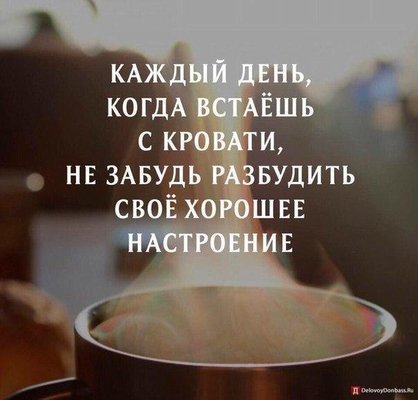 Доброе утро, читатели Делового Донбасса!🌞 Продуктивного и денежного четверга Вам! Сегодня — только один из многих, многих дней, которые ещё впереди. Но, может быть, все эти будущие дни зависят от того, что ты сделаешь сегодня. Подробнее на Деловом Донбассе:  #ДД #ДеловойДонбасс